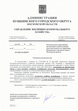 Письмо Управления ЖКХ